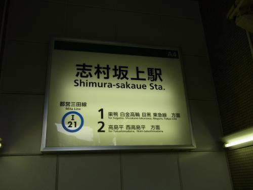 110802-001志村坂上駅(縮小)