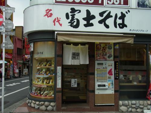 110803-002富士そば(縮小)