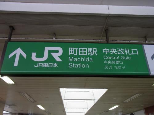 110804-001町田駅(縮小)