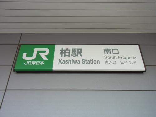 110805-001柏駅(縮小)