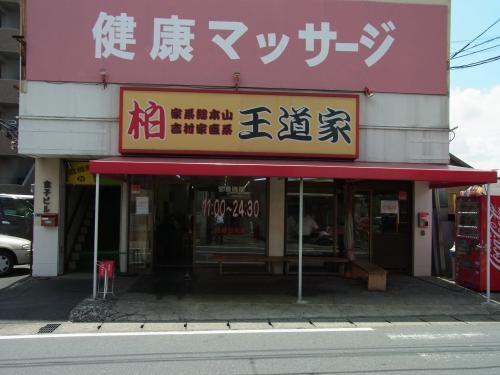 110805-002王道家(縮小)