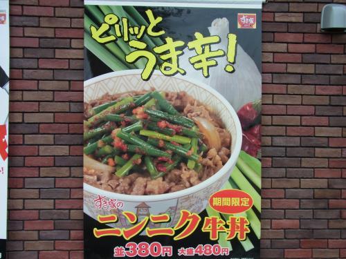 110821-202にんにく牛丼ポスター(縮小)