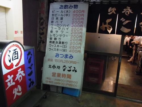 110902-011なごみ(縮小)