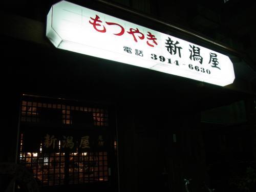 110909-001新潟屋(縮小)