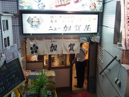 110909-002加賀屋(縮小)