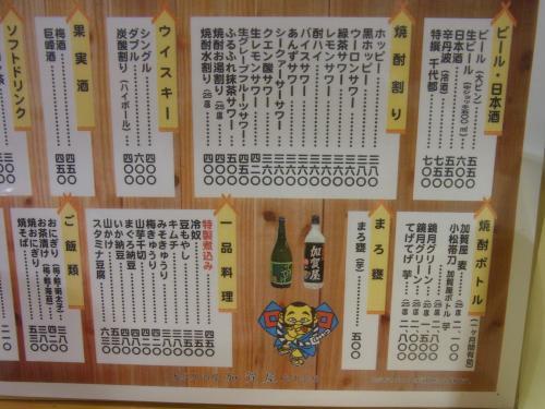 110909-003酒メニュー(縮小)