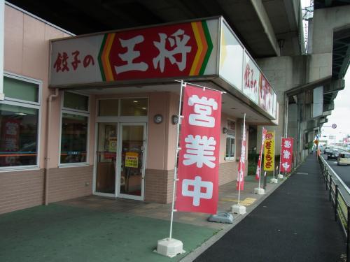 110911-101王将(縮小)