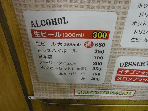 110916-002酒メニュー(縮小)
