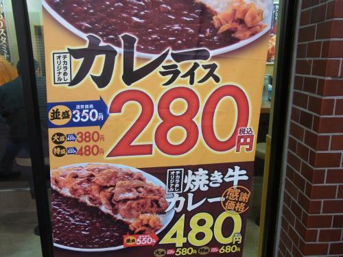 120320-102カレー280円(S)
