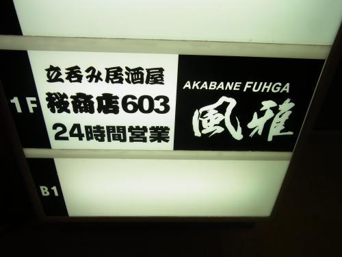 120330-032ん、24時間(S)