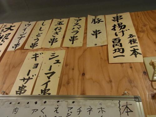 120330-036串揚げ100円(S)
