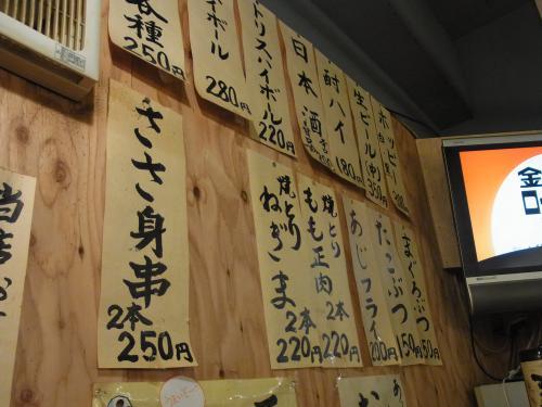 120330-037酒メニュー(S)