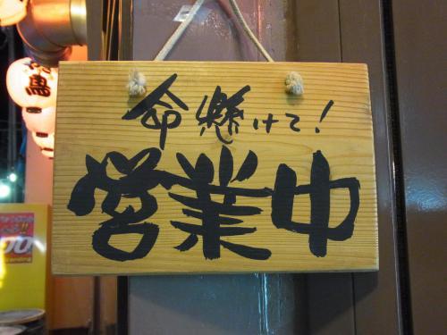 120330-042営業中(S)