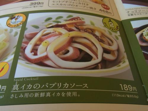 120331-103イカメニュー(S)