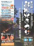 8/3(火)~8/7(土)島原水まつり2010
