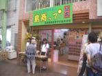 高校生の店「島商ップ」2010