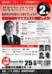 今夜!11/25:島原市長ローカルマニフェスト型評価検証大会