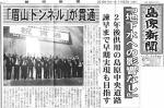 11/27島原新聞:眉山トンネル貫通式2010