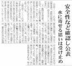 島原新聞:眉山トンネル問題/12月市議会答04 20091223