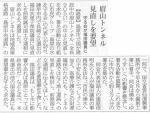 長崎新聞:眉山トンネル記事20091229
