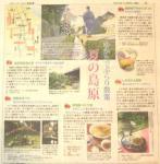長崎新聞「とっとって」20100725
