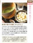 かんざらし@フリーペーパー「読売ファミリー/8月号」2010