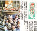 9/23西日本新聞「招き猫まつりin島原」記事2010