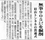 201011/21島原新聞:眉山トンネル貫通