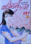 コミックス「Angel Heart/エンジェル・ハート(33)」
