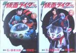 新・仮面ライダーSpirits(01-02)