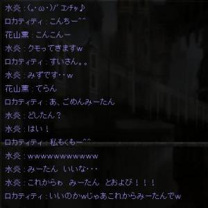 Screen(20091003-1410)-002[チャンネル Ⅰ]
