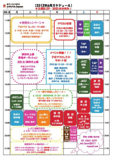 6月スケジュール.pdf