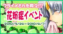 フライメ花粉症イベント!