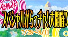 夏休みスペシャルがらっチャ!大開催!