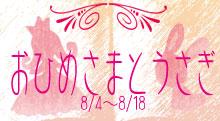 「おひめさまとうさぎ」イベント開催!