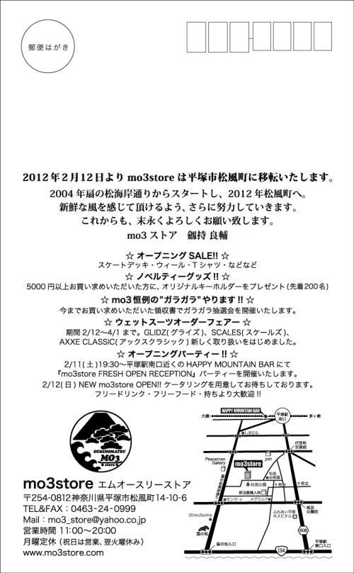 mo3store_dm裏_convert_20120206121732