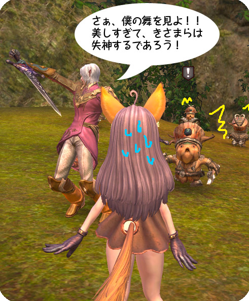 TERA_ScreenShot_20110818_233751.jpg