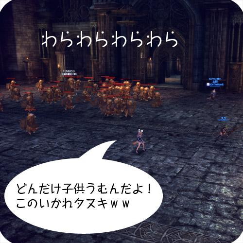 TERA_ScreenShot_20110821_04.jpg