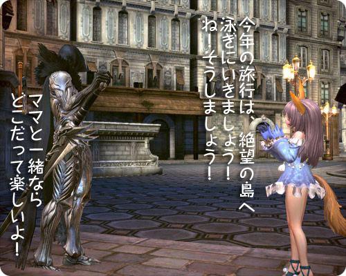 TERA_ScreenShot_20110823_005139.jpg