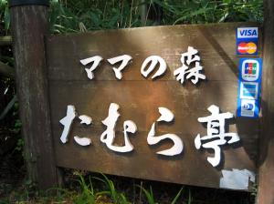 090926mamanomori.jpg