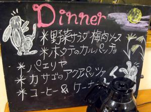 090926dinner menu