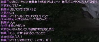 バイオニック賞