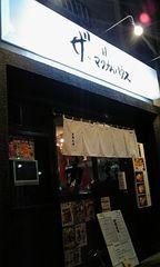ザ・マグナムハウス(店)