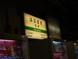 Hanamaki_20100504.jpg