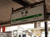 Hiraizumi_20100504_1.jpg