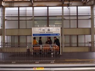 HirosimaSt.jpg