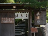 Kamakura_20100507_2.jpg