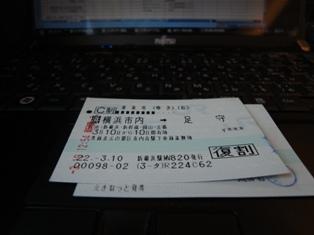 Kippu_20100310.jpg