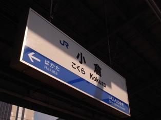 KokuraSt_20091128.jpg