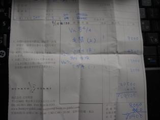 MaintenaceOrder_20110514.jpg